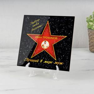 Подарочная звезда с фото «Лучший в мире муж»