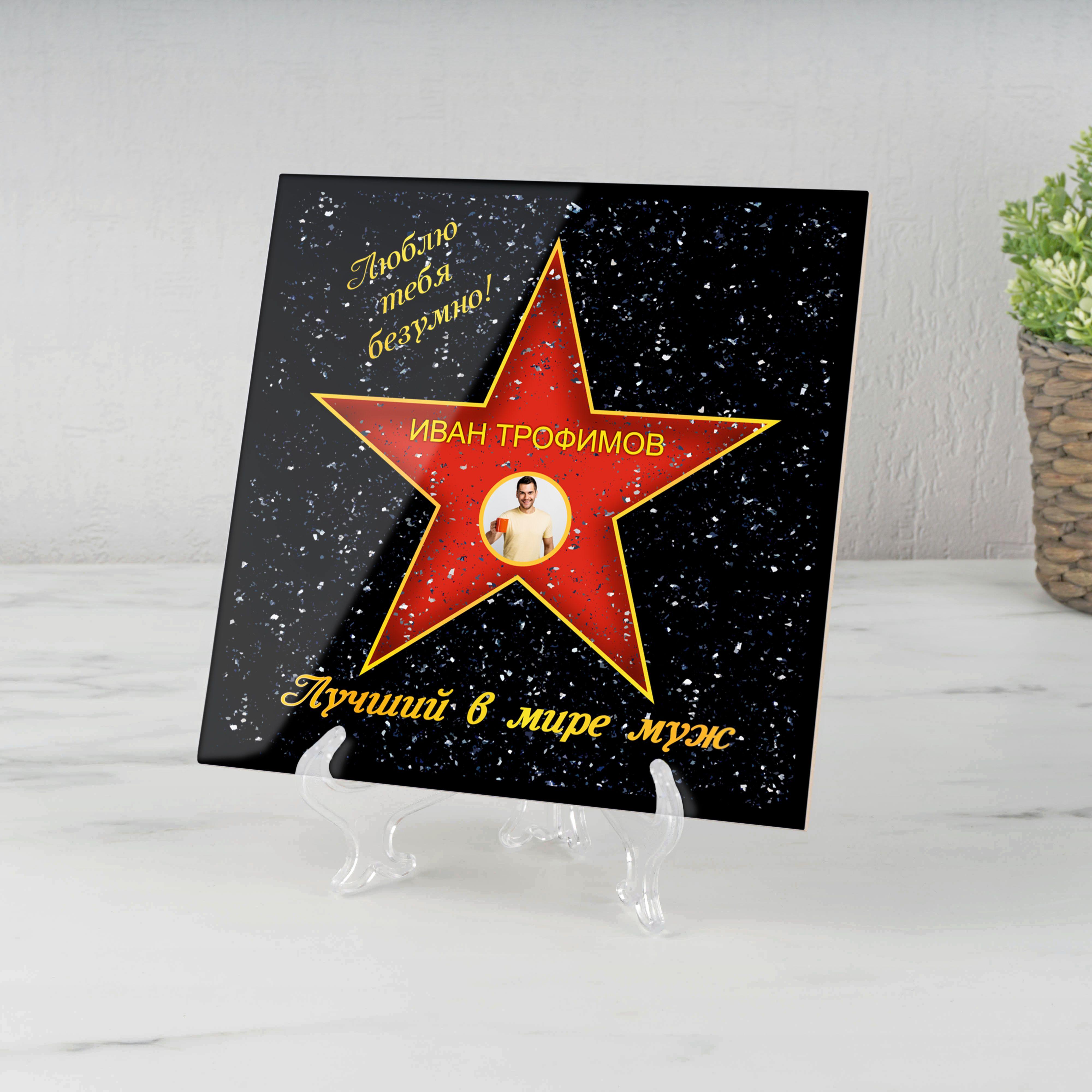 Подарочная звезда с фото «Лучший в мире муж» от 890 руб