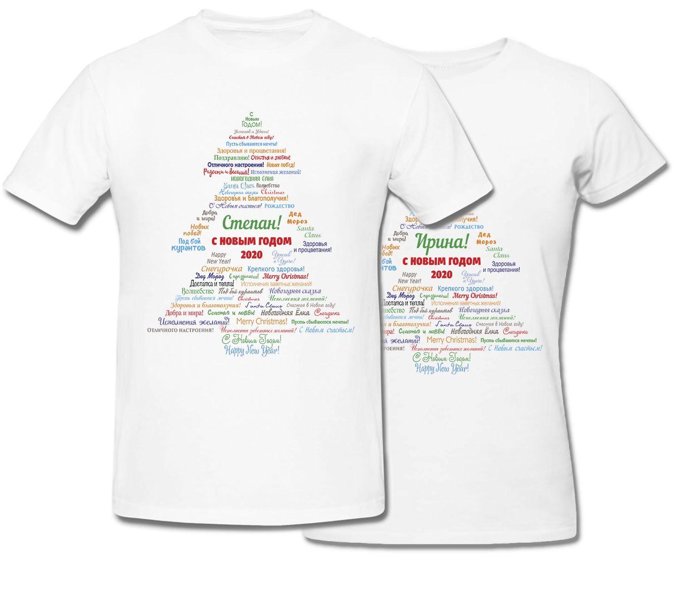 Именной комплект прикольных парных футболок с принтом