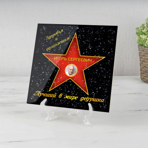 Подарочная звезда с фото «Лучший в мире дедушка»