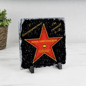Подарочная звезда От учеников - камень