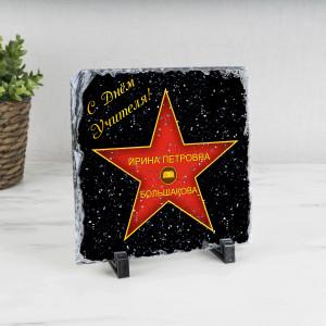 Подарочная звезда «С днем учителя» -камень подарочная звезда почетный выпускник камень