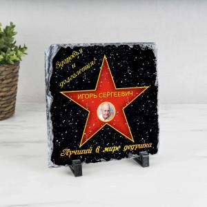Фото - Подарочная звезда с фото «Лучший в мире дедушка» - камень фото
