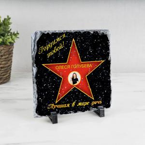 Подарочная звезда с фото «Лучшая в мире дочь» - камень