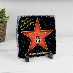 Подарочная звезда с фото «С днем рождения» - камень подарочная звезда почетный выпускник камень