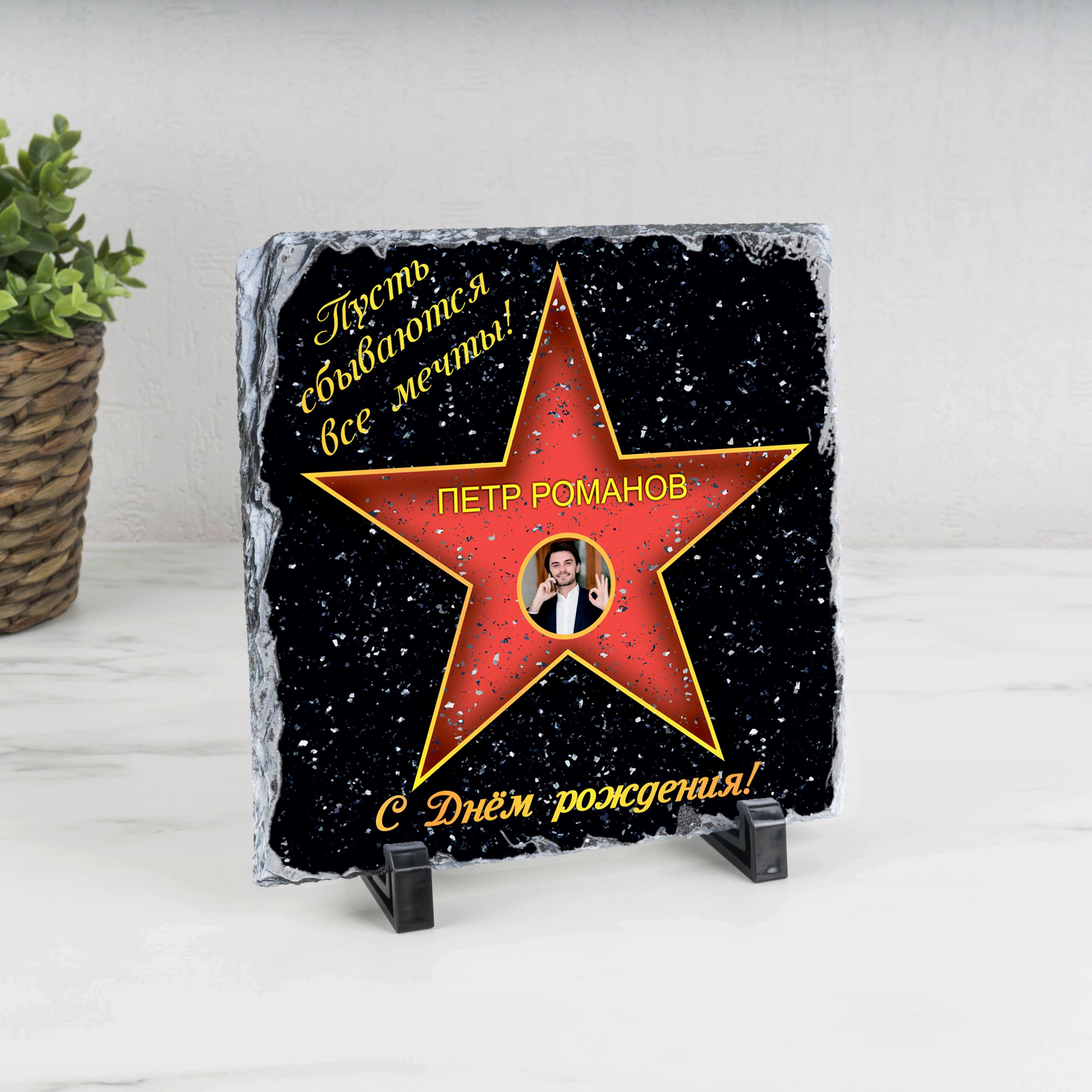 Подарочная звезда с фото «С днем рождения» - камень от 1 390 руб