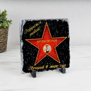 Фото - Подарочная звезда с фото «Лучший в мире сын» - камень фото