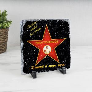 Подарочная звезда с фото «Лучший в мире муж» - камень подарочная звезда почетный выпускник камень
