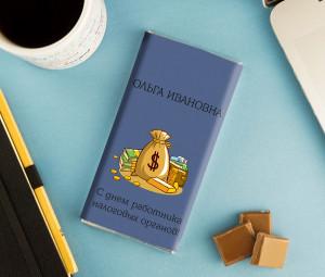 Именная шоколадка С днем работника налоговых органов