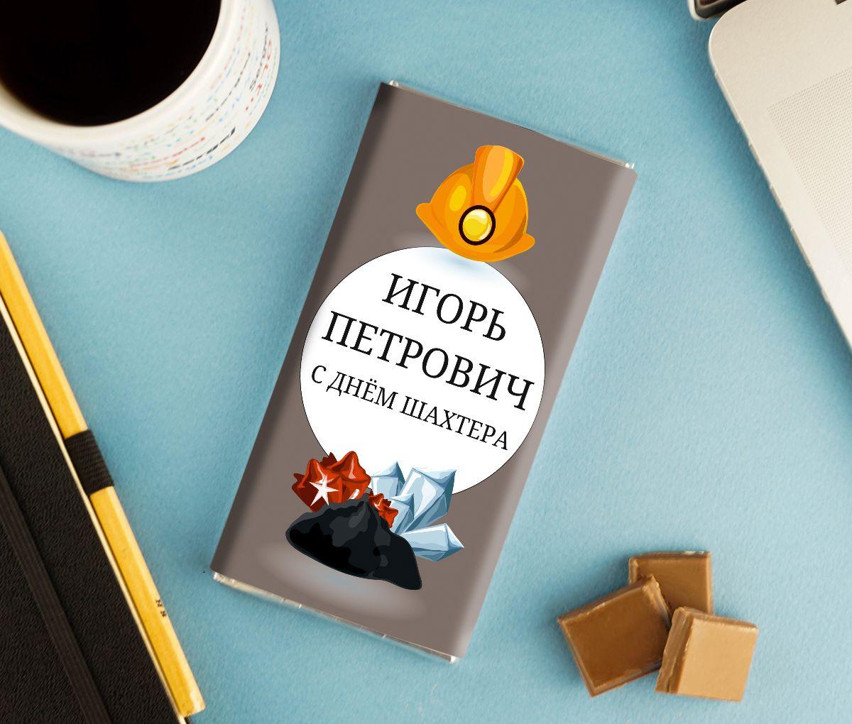 """Именная шоколадка """" С днем шахтера"""" от 295 руб"""