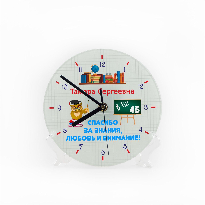 """Часы """"Спасибо за знания"""" именные от 990 руб"""