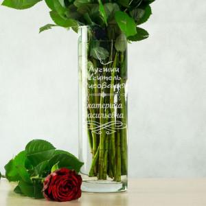 Именная ваза для цветов Лучший учитель Рисования цена