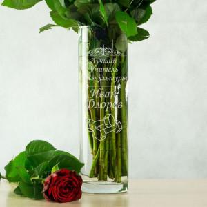 Именная ваза для цветов Лучший учитель Физкультуры