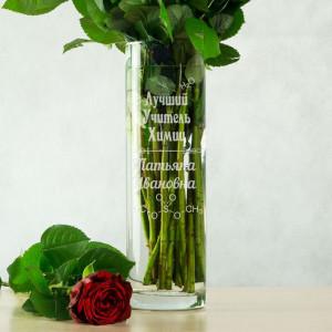 Именная ваза для цветов Лучший учитель Химии цена