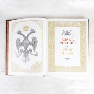 Эксклюзивное издание *Виват Россия!*
