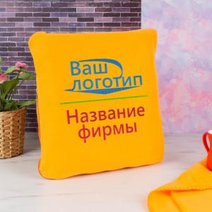 "Плед-подушка ""Корпоративный"" (оранжевый)"