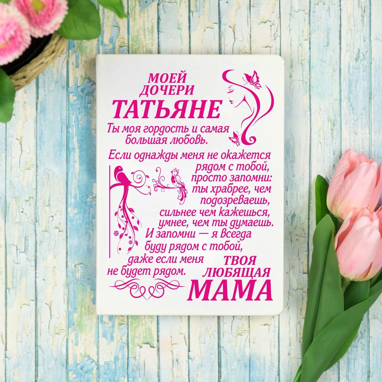 """Именной ежедневник """"Моей дочери"""" от 1 190 руб"""