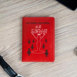 цена на Обложка для паспорта