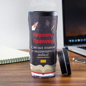 Именной термостакан Подарок выпускнику