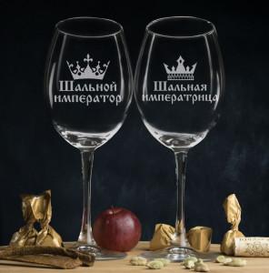 Комплект бокалов для вина Император и императрица