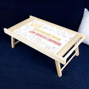 Столик для завтрака в постель *Королевский завтрак*