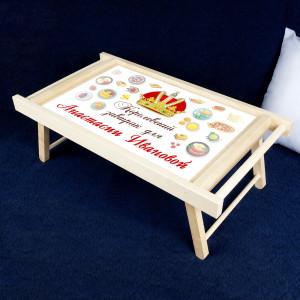 Столик для завтрака в постель *Королевский завтрак*(жен)