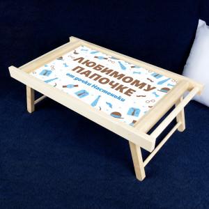 Столик для завтрака в постель *Любимому папочке*