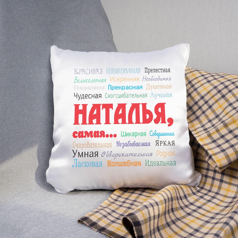 Именная подушка «Ты самая»