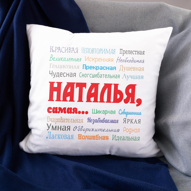Именная подушка «Ты самая» недорого