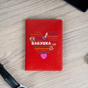 цена на Обложка для паспорта «Сердце из слов БАБУШКЕ» красная