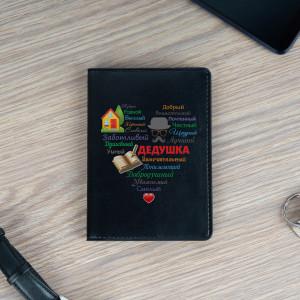 Обложка для паспорта «Сердце из слов ДЕДУШКЕ» черная