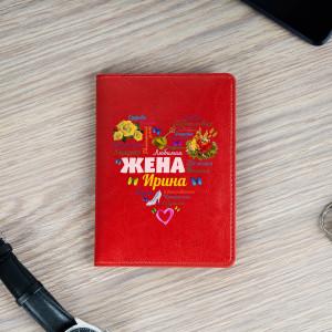 Именная обложка для паспорта «Сердце из слов ЖЕНЕ» красная