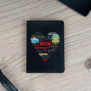 Именная обложка для паспорта «Сердце из слов МУЖУ» черная