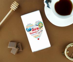 цена на Именная шоколадка «Сердце из слов МУЖУ»