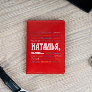 цена на Обложка для паспорта «Ты самая» красная