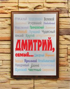 Подарочный диплом (плакетка) «Ты самый» диплом учитель за трудолюбие
