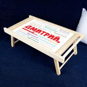 Столик для завтрака в постель «Ты самый»