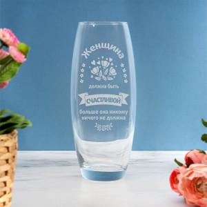 Ваза для цветов Грация Женщина должна быть счастливой ваза для цветов грация 8 марта