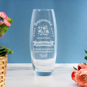 Ваза для цветов Грация именная Быть счастливой ваза для цветов грация 8 марта
