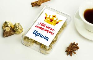 Набор конфет именной Шальная императрица именной набор конфет лучшей подруге