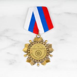 Орден «За отвагу в борьбе с короновирусом»