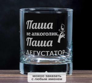 Фото - Именной бокал для виски «Не Алкоголик, а ДЕГУСТАТОР» no 7015 sd