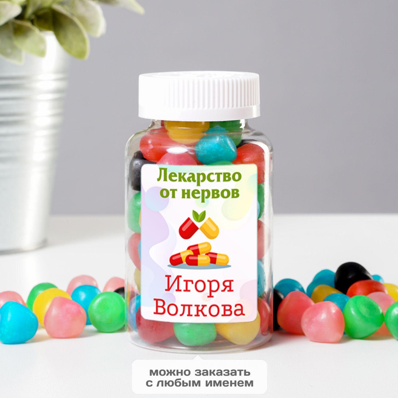 Вкусняшки в банке «Лекарство от нервов» именные