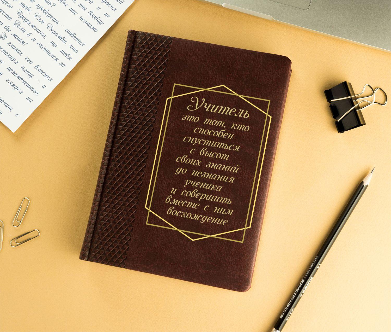 Именной ежедневник «Настоящий учитель»