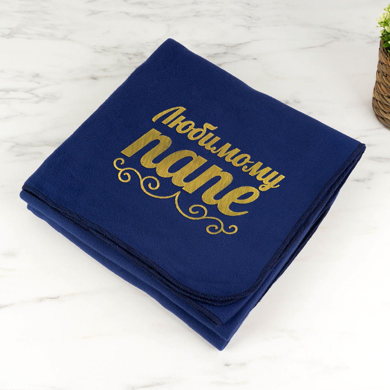 Плед с вышивкой «Любимому папе» (синий)