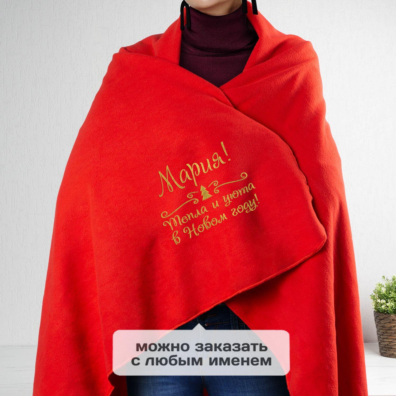 Плед именной «Тепла и уюта» (красный)