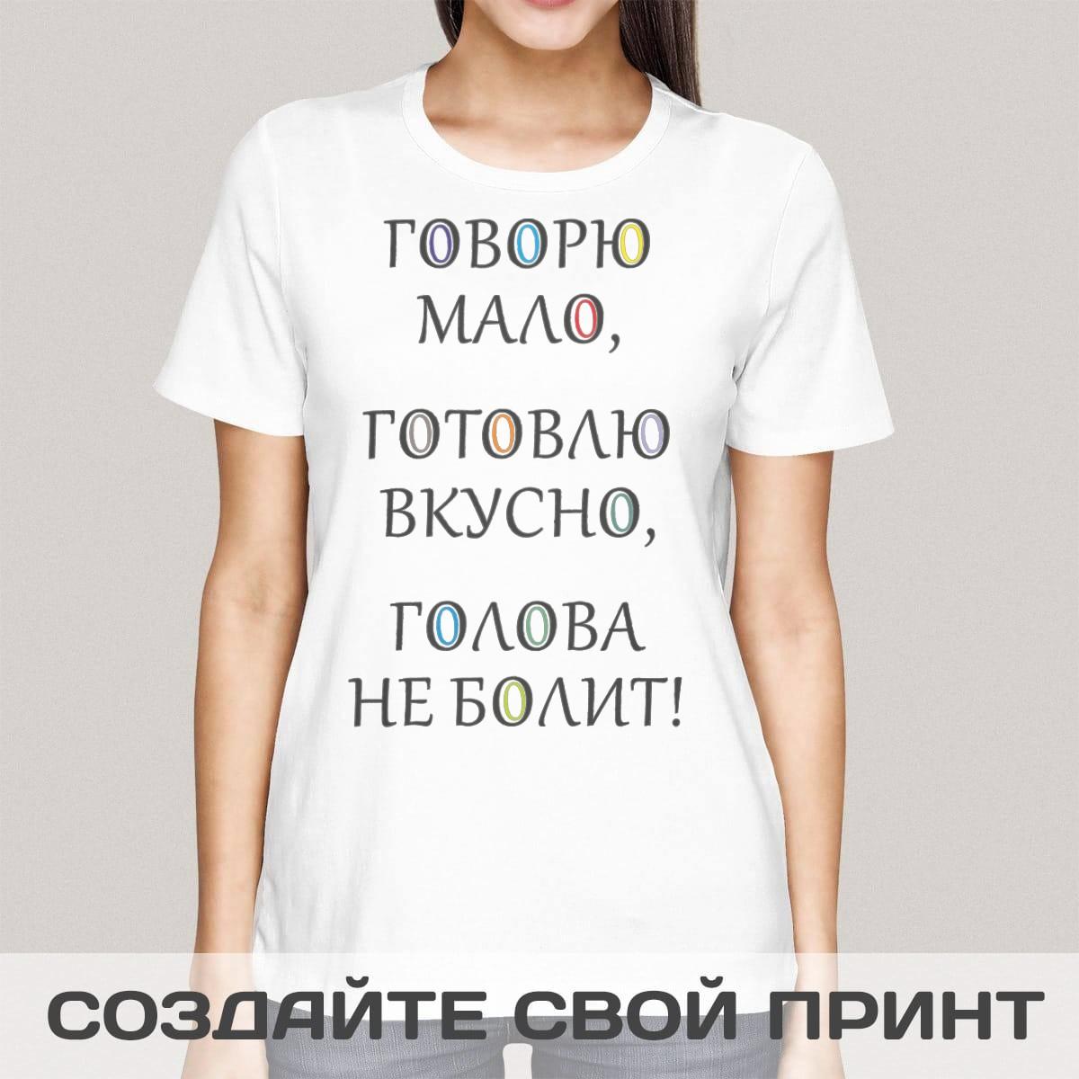 Прикольная футболка с принтом *Говорю мало, готовлю вкусно, голова не болит*
