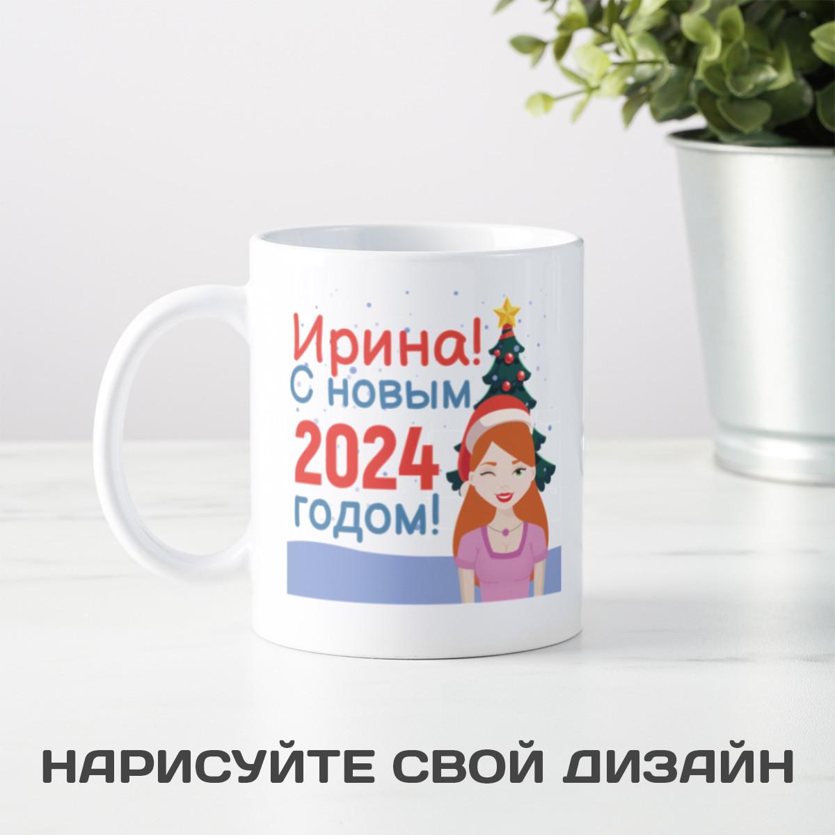 Именная кружка «С новым 2022 годом»
