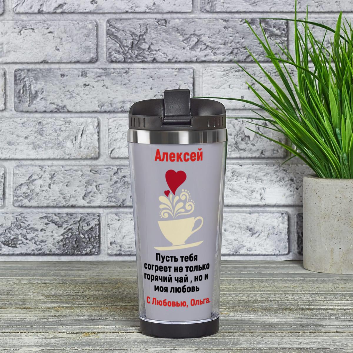 Фото - Термостакан Steel «От самого горячего сердца» термостакан steel инициалы