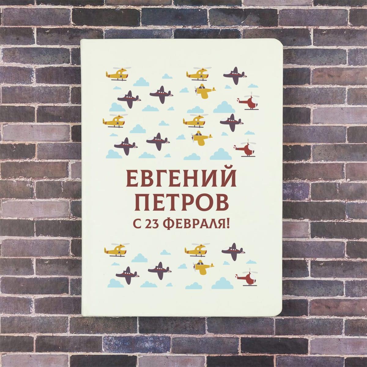 Именной ежедневник «Для настоящего Защитника Отечества»